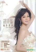 Wu Mei Yi New + Best Collection (CD + Bonus Karaoke DVD)