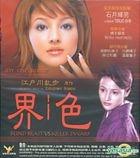 Blindbeast Vs Killer Dwarf (VCD) (Hong Kong Version)
