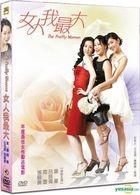 The Pretty Women (DVD) (Taiwan Version)