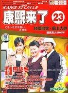 Kang Xi Lai Le 23 - Vivian Chow (DVD) (China Version)