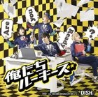 Oretachi ROOKIES [Type A](SINGLE+DVD) (First Press Limited Edition)(Japan Version)