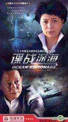 Ocean Espionage (H-DVD) (End) (China Version)