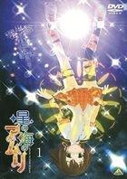Hoshi no Umi no Amuri (DVD) (Vol.1) (Japan Version)