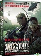 Operation Mekong (2016) (DVD) (Taiwan Version)