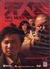 No Man's Land (2013) (DVD) (China Version)