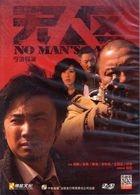 無人區 (2013) (DVD) (中國版)
