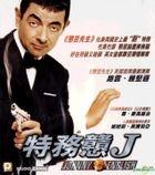 Johnny English (2003) (VCD) (Hong Kong Version)
