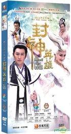 封神英雄 (H-DVD) (經濟版) (完) (中國版)