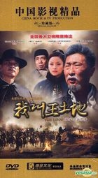 The Loop (DVD) (End) (China Version)