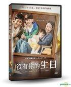 Birthday (2019) (DVD) (Taiwan Version)