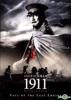1911 (2011) (DVD) (US Version)
