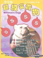 Millionaire Dogs (VCD) (Hong Kong Version)