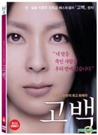 Confessions (DVD) (Korea Version)