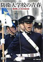 DVD Tokusei Shashin Shu Boei Dai Gakko no Seishun (Japan Version)