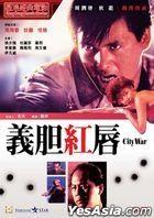 義膽紅唇 (1988) (DVD) (2020再版) (香港版)
