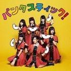 Pantastic!  (Team I) (Japan Version)