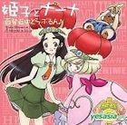 Hyappatsu Hyakuchu Toraburun (Japan Version)