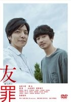 My Friend A (DVD) (Normal Edition) (Japan Version)
