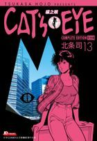 CAT'S EYE (Complete Edition)(Vol.13)