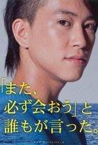 Mata, Kanarazu Ao to Daremoga Itta (DVD) (English Subtitled) (Japan Version)