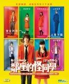 鄰座的怪同學 (2018) (DVD) (香港版)