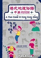A Fun Guide to Hong Kong Slang