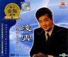 Ling Xiao -  Nan Fang Jin Dian Xi Lie (2CD) (Malaysia Version)