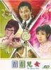 青春兒女 (DVD) (香港版)