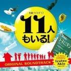 TV Drama - 11nin mo iru! Original Soundtrack (Japan Version)