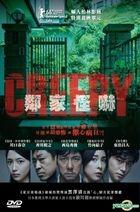 鄰家怪嚇 (2016) (DVD) (香港版)