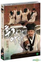 Teacher and the Devils (DVD) (Korea Version)