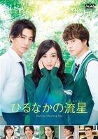 Daytime Shooting Star (DVD) (Normal Edition) (Japan Version)
