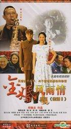 Jin Hun Feng Yu Qing (H-DVD) (End) (China Version)