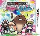 Osawari tantei Osawa Rina Nameko Rhythm (3DS) (Japan Version)