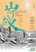 Mountains May Depart (DVD) (English Subtitled) (Hong Kong Version)