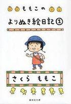 momoko no yorinuki enitsuki 1 shiyuueishiya bunko sa 24 14