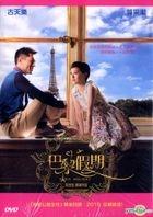 Paris Holiday (2015) (DVD) (Hong Kong Version)