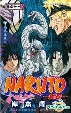 Naruto (Vol.61)