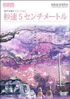 連作短編 Animation - 秒速5厘米 (DVD) (通常版) (日本版)