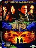 The Treasure Hunter  (2009) (DVD) (Taiwan Version)