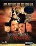 Black Vengeance (1987) (Blu-ray) (Remastered Edition) (Hong Kong Version)