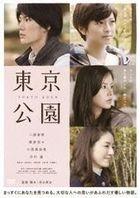 Tokyo Park (DVD) (Japan Version)