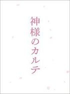Kamisama no Karute (In His Chart) (DVD) (Special Edition) (Japan Version)