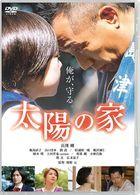 Taiyou no Ie (DVD) (Japan Version)