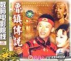 Lu Zhen Chuan Shuo (VCD) (China Version)