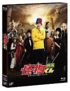 Kaibutsu-Kun The Movie (Blu-ray) (2D+3D) (Japan Version)