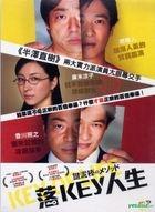 Key of Life (2012) (DVD) (Taiwan Version)