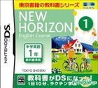 NEW HORIZON English Course 1 DS (Japan Version)