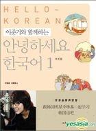 Hello Korean Vol. 1 - Learn With Lee Jun Ki (Book + Audio DVD) (Simplified Chinese Version)