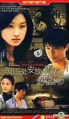 We Have Nowhere To Place Youth (VCD) (End) (China Version)